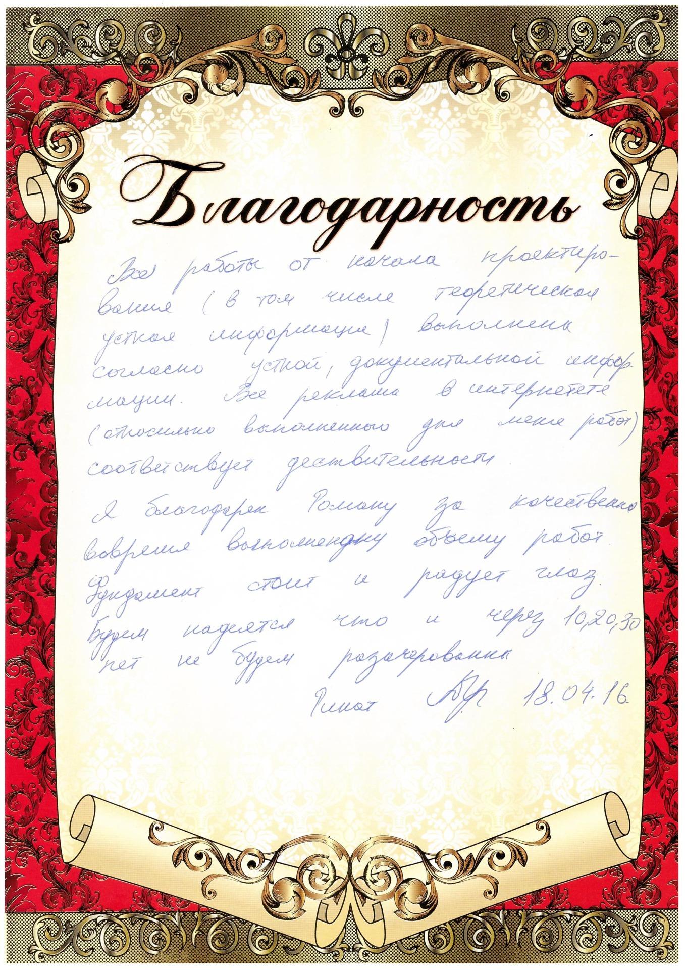 Отзыв РосСтрой Лаишевка