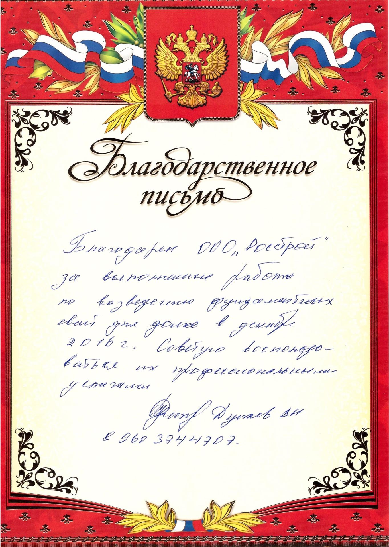 отзыв РосСтрой СТ Дубрава